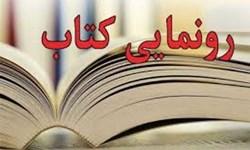 دو کتاب