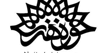 عنوان کمیته برتر ستاد دهه فجراستان کردستان به حوزه هنری کردستان رسید