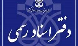 فعالیت بیش از ۲۰۰ سردفتر اسناد رسمی در کرمانشاه