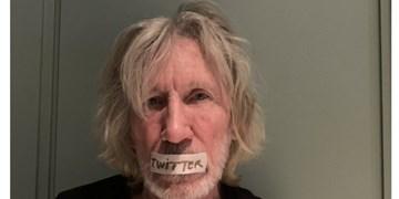 چسب توئیتر بر دهان موسیقیدان مشهور جهان!/اعتراض شدید «راجر واترز» به سانسور توئیتر