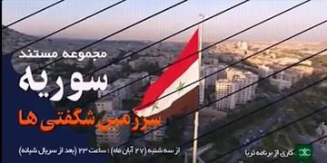 مستند «سوریه؛ سرزمین شگفتیها» روی آنتن شبکه یک
