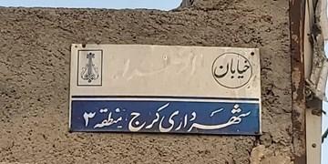 چشم امید مردم خیابان الزهرا به تدبیر دادستان فردیس