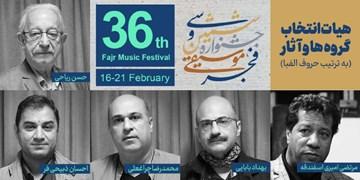 هیات انتخاب جشنواره موسیقی فجر معرفی شدند/ انتشار قطعه «شوق وصل» به یاد سیدخلیل عالینژاد