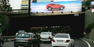 دیگنیتی در بیلبوردهای شهر تهران به نمایش درآمد