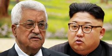 پیام رهبر کره شمالی برای محمود عباس