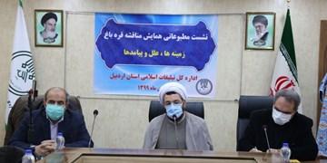 ایران به سرنوشت امت اسلامی حساس است/ همایش منطقهای مناقشه قرهباغ در اردبیل برگزار میشود
