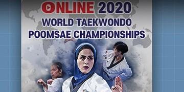 تصویر بانوی محجبه ایرانی روی پوستر مسابقات پومسه قهرمانی جهان