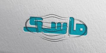 «ماسک» از شبکه شما و سایر شبکههای استانی پخش میشود