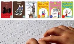 انتشار شش کتاب به خط بریل برای کودکان/ بررسی «روشهای انتخاب کتاب مناسب»