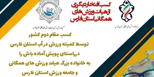 کسب مقام دوم کشوری کمیته ورزش در آب هیات ورزشهای همگانی استان فارس