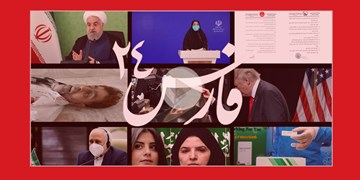 فارس۲۴|از میزان کمک معیشتی جدید تا ماجرای آزارجنسی توسط آل سعود و هلاکت جیش الظلم