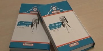 جایزه قلم هگمتانه به کتاب «تاریخ عکاسی در همدان» رسید