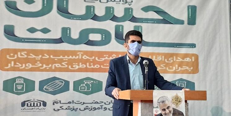 توزیع ۲۰ هزار بسته بهداشتی در پویش احسان سلامت ستاد اجرایی فرمان امام در کهگیلویه و بویراحمد