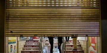 دولت از واحدهای صنفی حمایت نمیکند/محدودیت کرونایی، شامل حال فروشگاههای زنجیرهای نیز باشد
