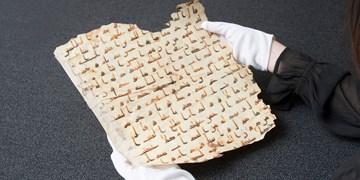برگی از قدیمیترین قرآن جهان حراج شد + تصاویر