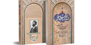 مسجدی که امام جماعتش، رهبر انقلاب شد
