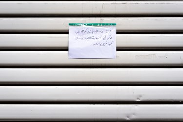 با اعلام محدودیتهای دوهفتهای ستاد ملی مبارزه با کرونا مبنی بر تعطیلی اصناف غیرضروری و بازارهای سرپوشیده، بازار بزرگ تهران نیز تعطیل شده است.
