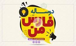 فارس من| زیرساختهای استاندارد برای فعالیت ارتوپدها در زنجان وجود ندارد