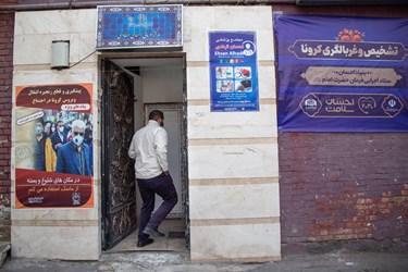 راه اندازی مرکز غربالگری و تست کرونا در مرکز درمانی احسان الهادی