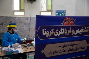 برپایی پایگاه غربالگری در مسجد ریحان