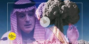 سرخط فارس| وزیر سعودی: سلاح اتمی حق مسلم ماست