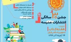 جشن «سپاس دوست» انتشارات مدرسه لغو شد