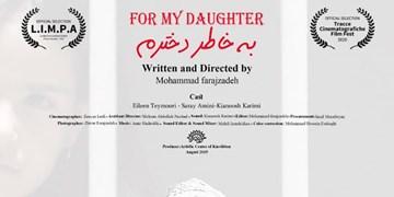 فیلم «به خاطر دخترم» به جشنواره  ( L.I.M.P.A) لندن راه پیدا کرد