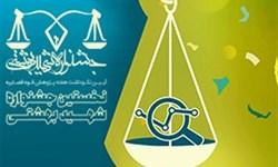 برگزاری نخستین جشنواره شهید بهشتی با هدف رفع چالشهای دستگاه قضایی