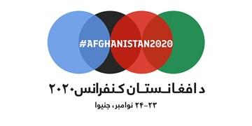 نشست ژنو با محوریت «افغانستان ۲۰۲۰» امروز برگزار میشود