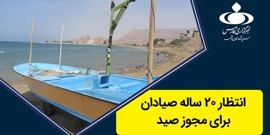 فیلم| انتظار 20ساله صیادان بوشهری برای مجوز صید