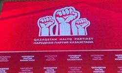 معرفی 125 نامزد حزب خلق قزاقستان  برای شرکت در انتخابات پارلمانی
