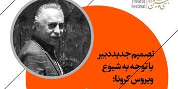 تصمیم جدید برای اجراهای تئاتر فجر/ برگزاری 2 بخش تئاتر مقاومت در تهران