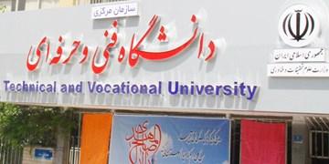 نامه بسیج دانشجویی | دانشگاه فنی و حرفهای حیات خلوت مسئولان غربزده و بیتدبیر نیست