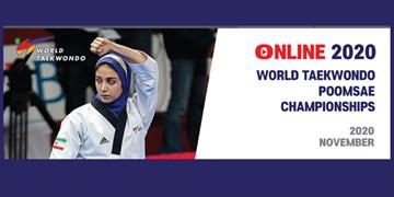 برنامه پخش مرحله مقدماتی مسابقات پومسه قهرمانی جهان مشخص شد