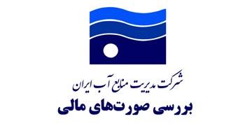 شکایت علیه شرکت مدیریت منابع آب ایران 44 ساله شد
