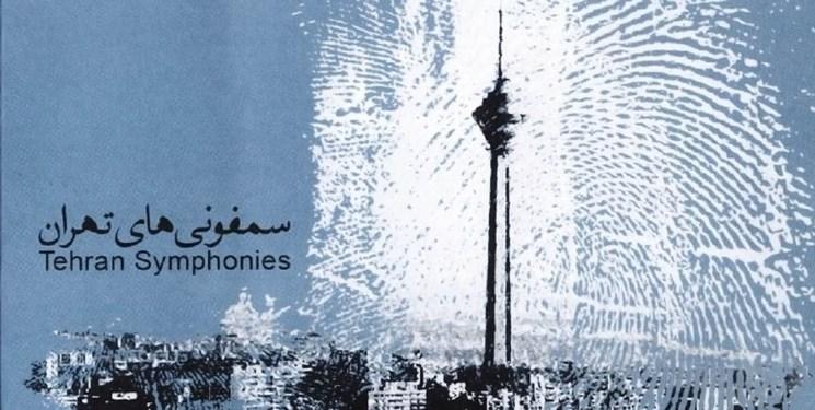 انتشار عمومی «سمفونی تهران» در فضای مجازی+فایل صوتی سمفونی