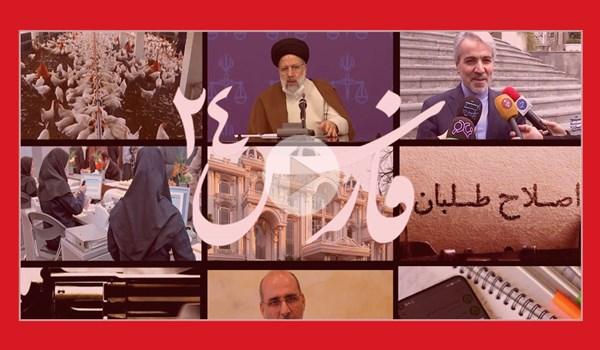 فارس۲۴| ازکنایه رئیسی به وزارت بهداشت تا جام زهر اصلاحطلبان