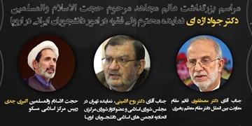 برگزاری بزرگداشت نماینده ولی فقیه در امور دانشجویان ایرانی اروپا| مرحوم اژهای تربیتیافته شهیدبهشتی بود