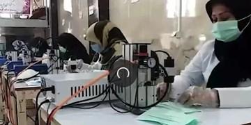 فیلم| بسیجیانی که ماهانه ۳ میلیون ماسک تولید میکنند