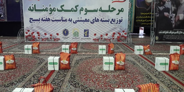 تداوم کمکهای مؤمنانه در کرمان با هدف ازدواج، جهیزیه و آزادی زندانی