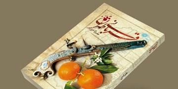 نگاهی به یک رمان| طلبهای که میخواهد یکی از علما را در تهران به قتل برساند
