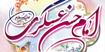 امام حسن عسکری(ع) و تربیت شیعیان در تنگنای محاصره