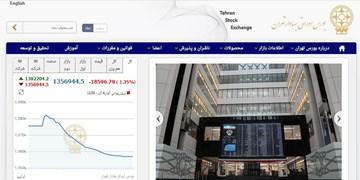 کاهش 18 هزار و 597 واحدی شاخص بورس تهران / ارزش معاملات 28 هزار میلیارد تومان شد