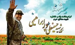 فیلم  گرامیداشت شهید مدافع حرم حسینعلی پورابراهیمی