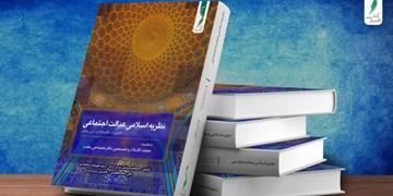 برگزاری آئین رونمایی از کتاب «نظریه اسلامی عدالت اجتماعی»