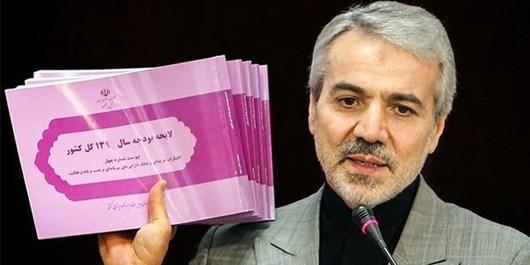 فارس من| از نفت تا شرکتهای دولتی؛ روایت پیگیری مطالبات مردم برای اصلاح ساختار بودجه