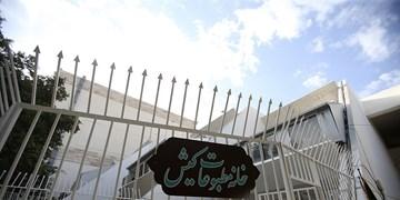 بیانیه خانه مطبوعات کیش در راستای مقابله کمیسیون نجومی املاک