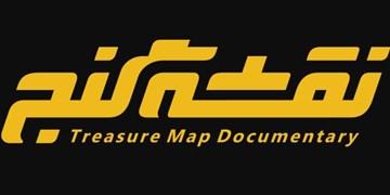مستند «نقشه گنج» روی آنتن شبکه یک سیما