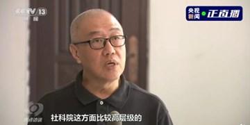 استاد سابق دانشگاه تایوان، به جرم جاسوسی در چین به حبس محکوم شد