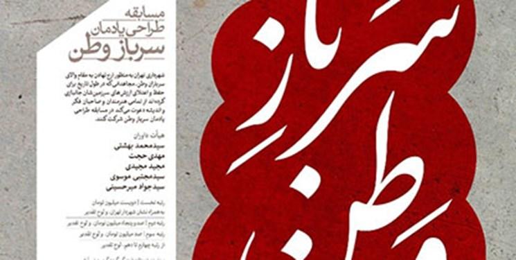 فراخوان مسابقه طراحی ایده یادمان سرباز وطن منتشر شد